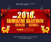 红色企业2018狗年晚会背景素材