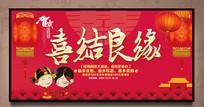 红色喜庆喜结良缘海报设计