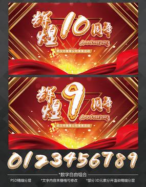 辉煌周年庆典金色数字背景板