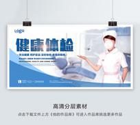 健康体检广告展板 PSD