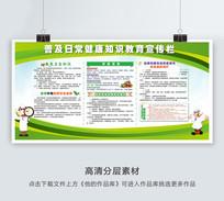 健康知识教育宣传栏