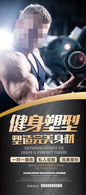 健身房健身展架