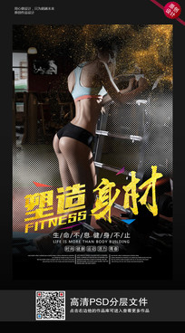 健身塑造身材海报