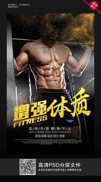 健身宣传海报设计模板