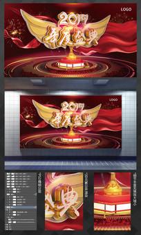 金色2017年度盛典颁奖典礼背景板