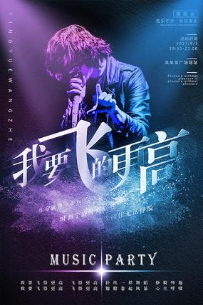 激情音乐演唱会海报设计