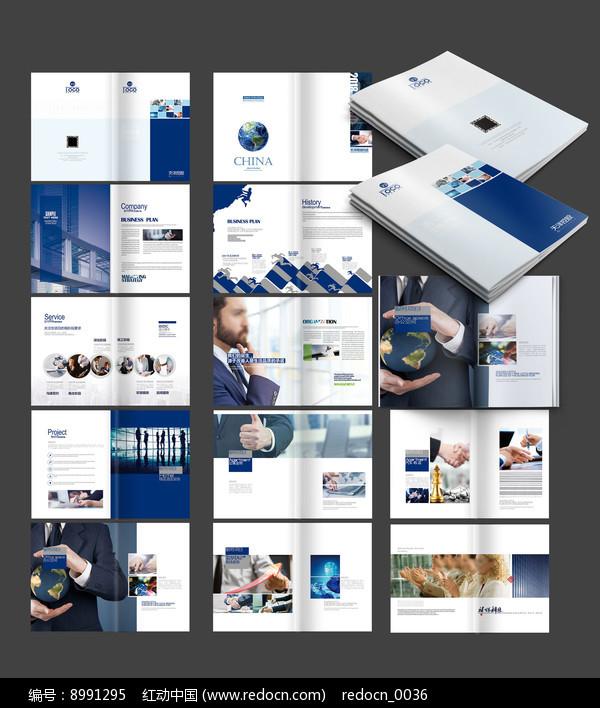集团商务画册图片