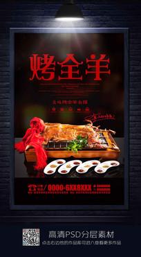 烤全羊美食海报