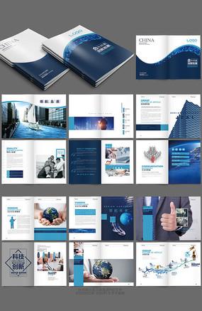 蓝色集团画册设计