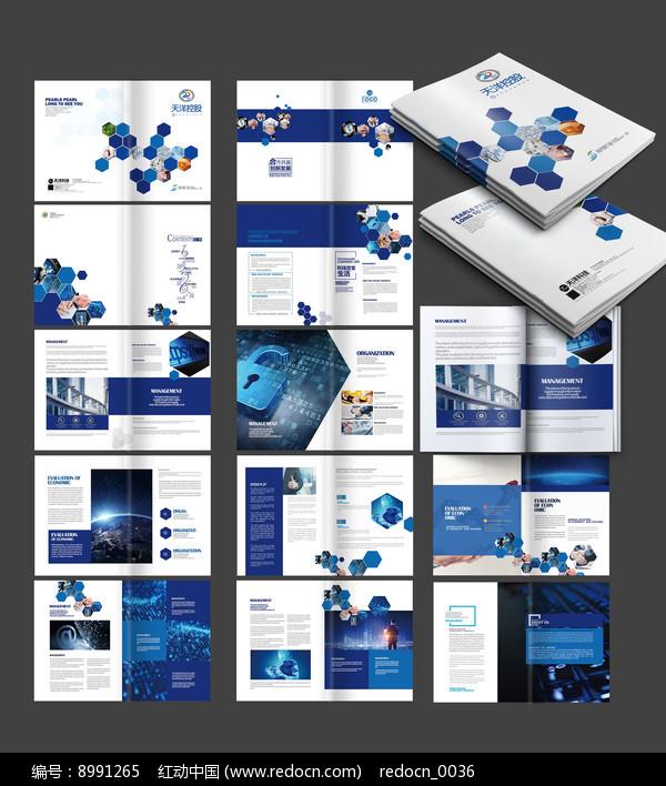 蓝色科技商务画册图片