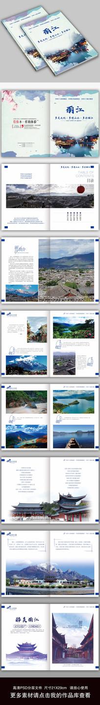 丽江旅游景点宣传画册设计