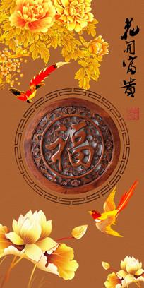 立体福字牡丹浮雕玄关