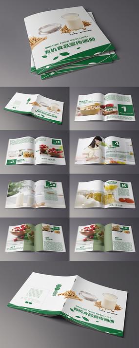 绿色有机食品宣传画册
