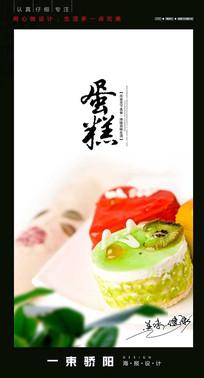 美味蛋糕海报设计