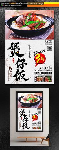 美味煲仔饭食堂快餐店餐厅海报