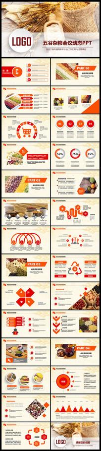 农业科技农产品农作物PPT