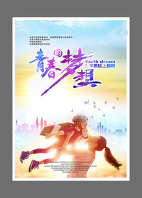 青春梦想励志宣传海报