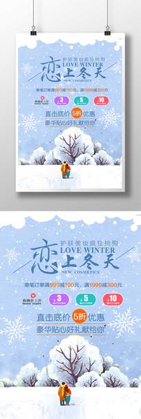 清新风冬季商品促销海报