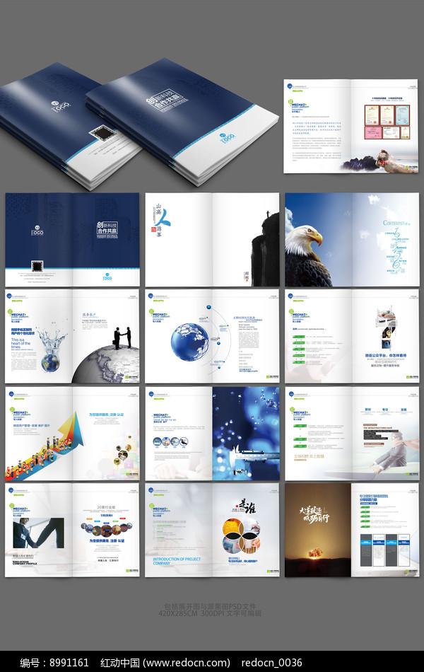 企业形象画册板式设计图片