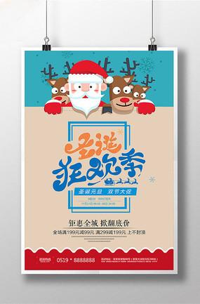 圣诞节促销海报设计 PSD