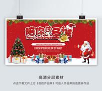 圣诞节促销活动展板