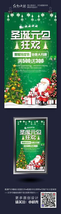 圣诞元旦狂欢活动促销海报
