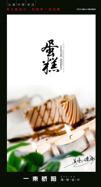 生日蛋糕海报设计