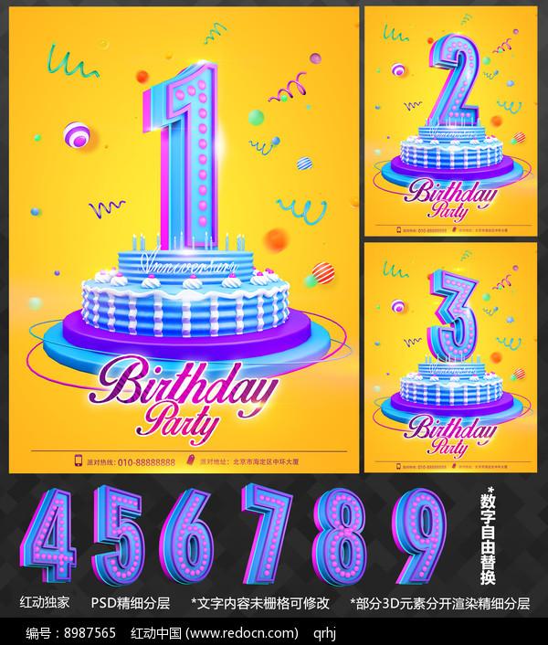 生日派对生日数字蛋糕海报图片