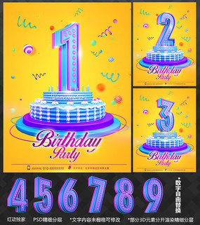 生日派对生日数字蛋糕海报