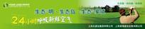 生态文明绿色清新户外广告牌