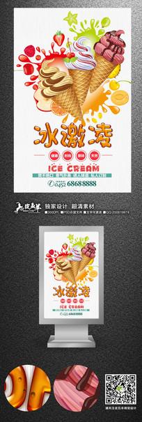 时尚冰激凌甜筒促销海报