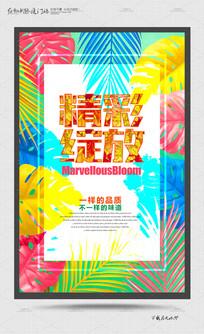 时尚创意精彩绽放新品发布海报
