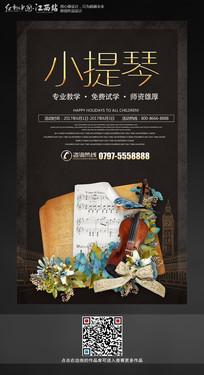时尚大气小提琴招生海报设计