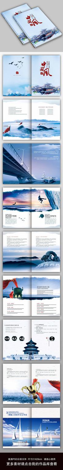 时尚商务中国风企业文化画册