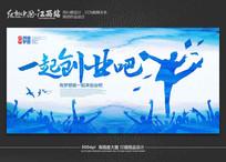 水彩风创业海报