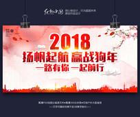 水墨时尚2018狗年舞台背景素材