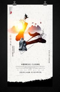 水墨中国风学校仁义宣传展板