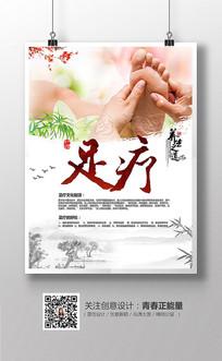 水墨中国风足疗养生挂画