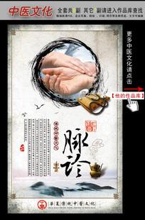 水墨中医文化养生保健之脉诊