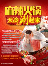 四川美食火锅海报设计