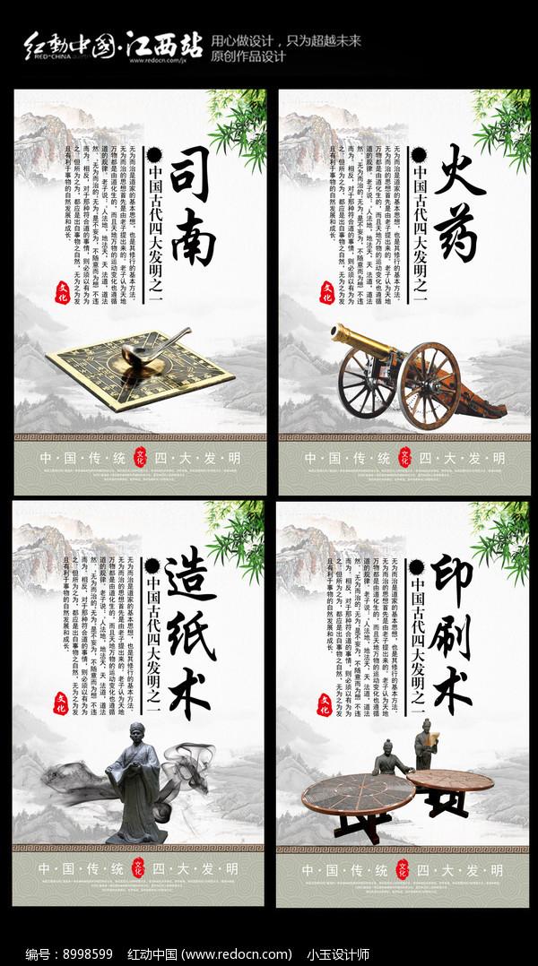 四大发明展板设计图片