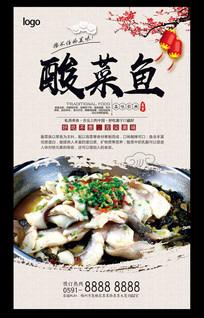 酸菜鱼海报模板设计