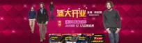 淘宝男装双十二开业广告海报图