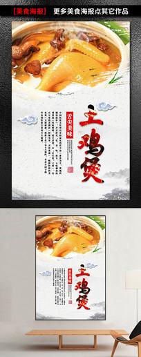 天然农家土鸡煲海报设计