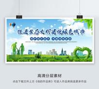 推进生态文明建设绿色城市展板