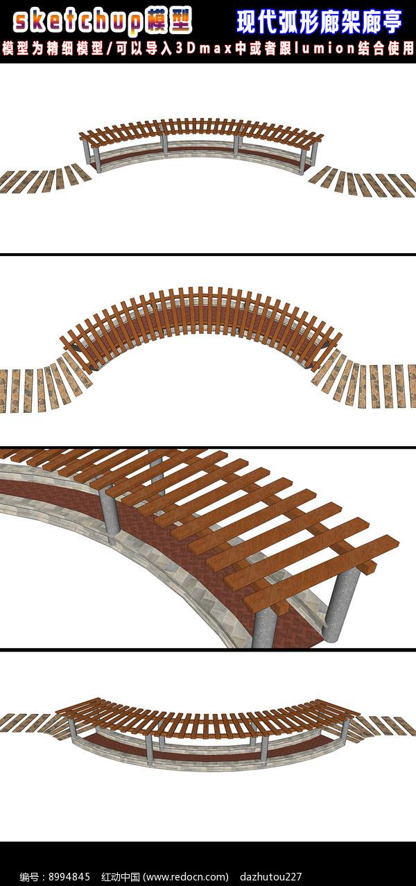 现代弧形廊架廊亭SU模型图片
