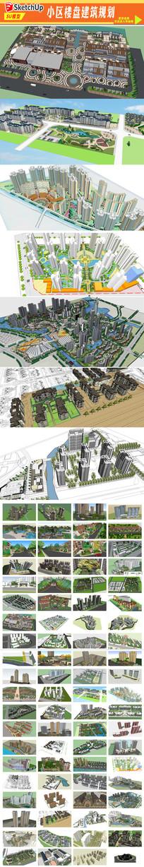 小区楼盘建筑规划