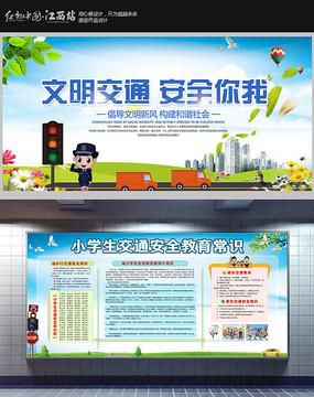 小学生交通安全教育宣传栏