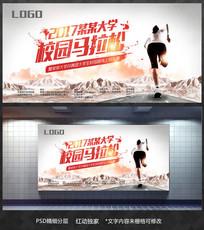 校园跑步比赛马拉松活动背景 PSD