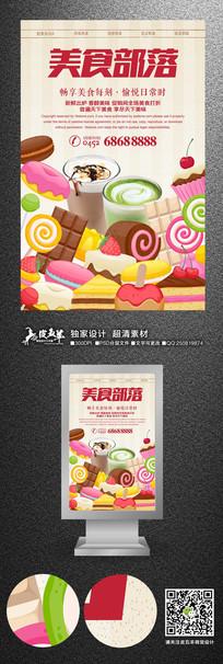 西点蛋糕促销海报